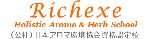 広島のアロマテラピー、アロマスクール | リシュクス